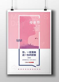 感恩母亲节主题海报设计