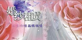 高端大气粉红色婚纱租赁宣传海报