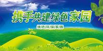 高端大气绿色携手共建绿色家园海报