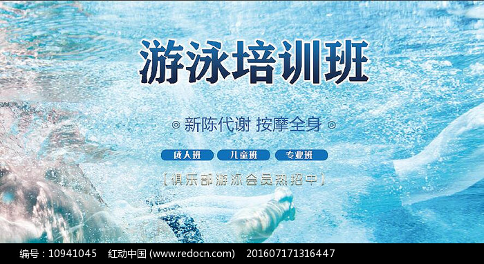 高端大气企业蓝色游泳培训班宣传海报图片