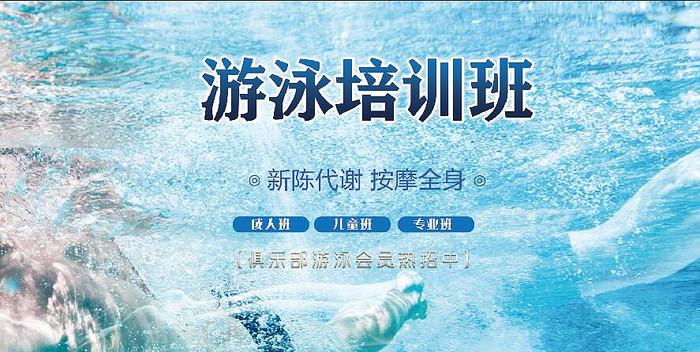 高端大气企业蓝色游泳培训班宣传海报