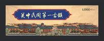 关中第一古镇文化旅游广告