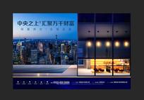 豪宅地产设计海报