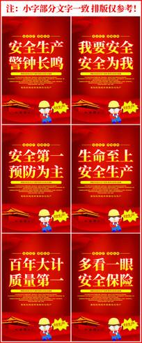 红色2020安全生产月标语挂画