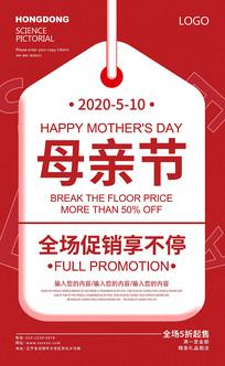 红色母亲节海报