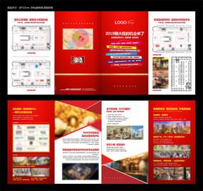 红色商业四折页板式设计
