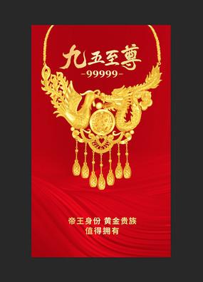 黄金首饰海报设计