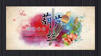 葫芦丝民族乐器海报