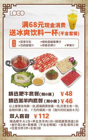 火锅套餐海报