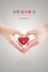 简约风红十字日宣传海报