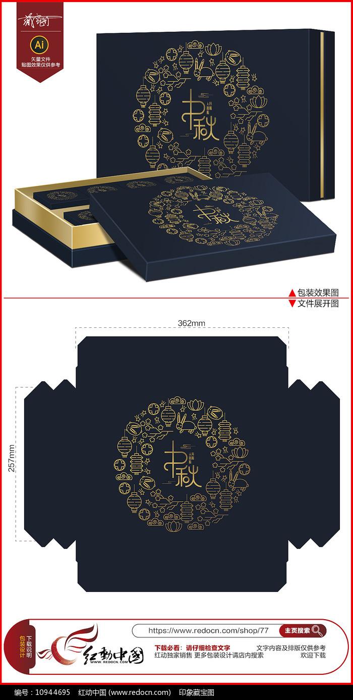 简约高端中秋节月饼包装礼盒设计图片