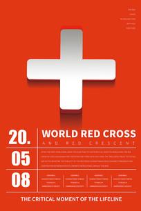 简约红十字日海报