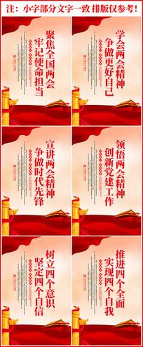 聚焦全国两会政府党建宣传标语展板