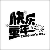 快乐童年61儿童节字体