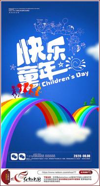 快乐童年六一儿童节海报设计