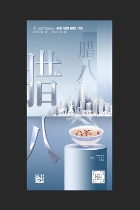 腊八节日海报设计