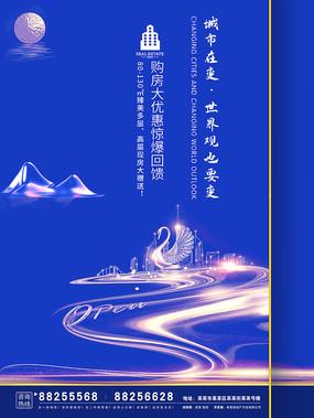 蓝色高端大气地产海报设计