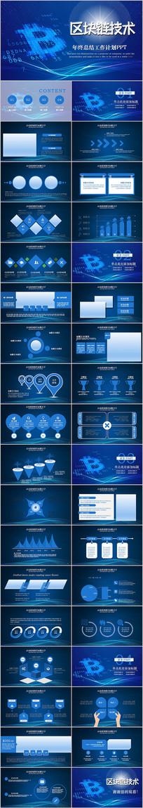 蓝色科技比特币区块链动态PPT模板