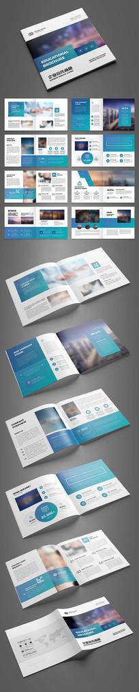蓝色企业宣传画册企业画册设计