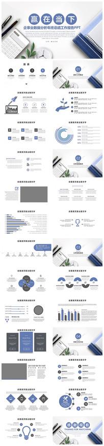 蓝色商务风数据分析总结汇报