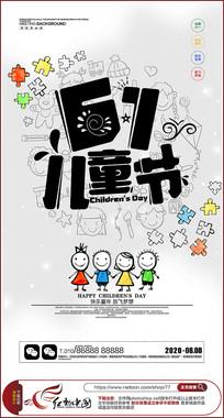 六一儿童节户外宣传海报设计