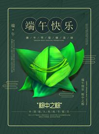 绿色背景端午海报