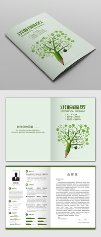 绿色创意铅笔大树个人求职简历设计