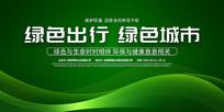 绿色环保展板