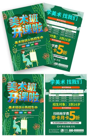 绿色美术招生宣传单