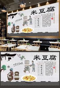 米豆腐背景墙