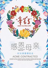 母亲节节日宣传海报