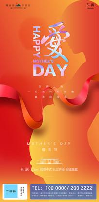 母亲节金红移动端海报