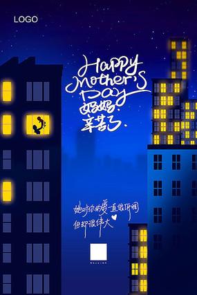 母亲节蓝色宣传海报