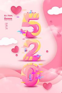 情人节数字海报