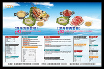 清新小火锅菜单