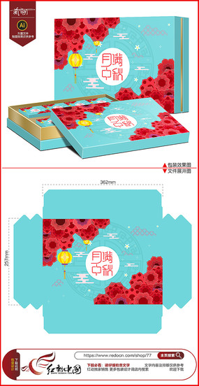 清新中秋节月饼包装食品盒设计
