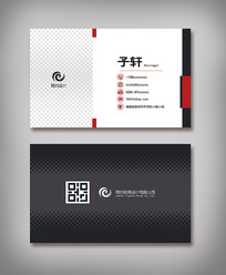 企业公司行业名片设计