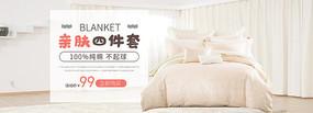 日系床品家纺床单海报