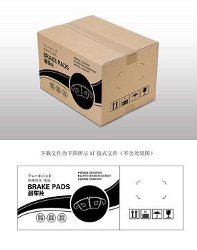 刹车片纸盒外箱