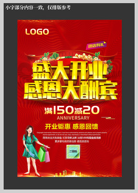 商场开业大酬宾海报设计PSD素材下载