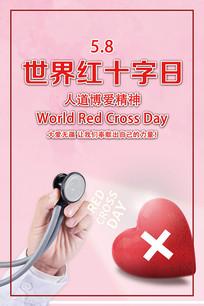 世界红十字会日海报
