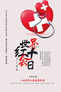 守护健康红十字日海报