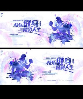 水彩创意健身俱乐部宣传海报设计
