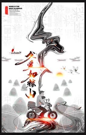 水墨中国风父爱如粽山海报设计 PSD