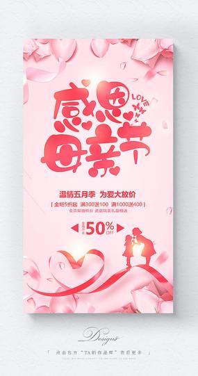 温馨感恩母亲节促销海报