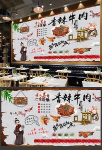 香辣牛肉背景墙