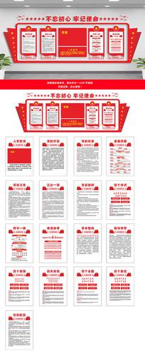 政府机关党建文化墙设计