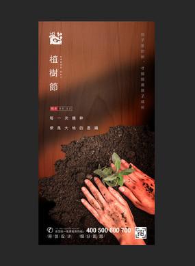 植树节宣传海报