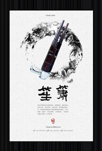 中国风笙箫民乐宣传海报