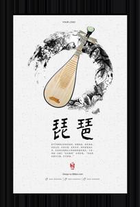 中国风琵琶宣传海报